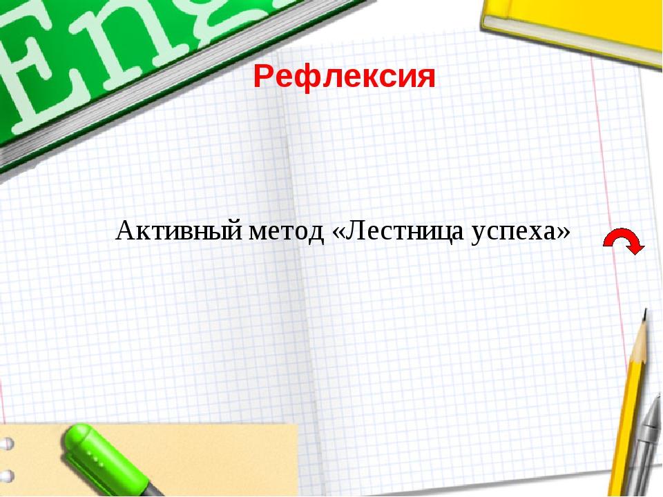 Активный метод «Лестница успеха» Рефлексия