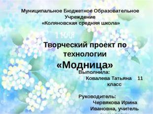 Выполнила: Ковалева Татьяна 11 класс Руководитель: Червякова Ирина Ивановна,
