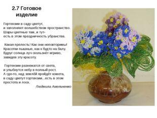 2.7 Готовое изделие Гортензии в саду цветут, и заполняют волшебством простра
