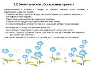 3.2 Экологическое обоснование проекта Рекомендации по уходу за изделиями из
