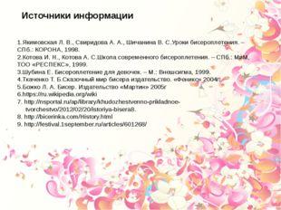 1.Якимовская Л. В., Свиридова А. А., Шичанина B. C.Уроки бисероплетения. – СП