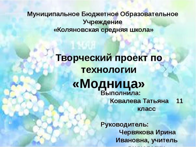 Выполнила: Ковалева Татьяна 11 класс Руководитель: Червякова Ирина Ивановна,...