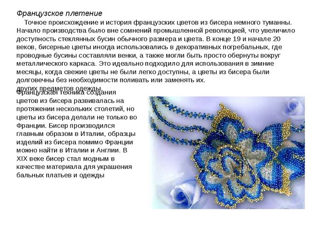 Французское плетение Точное происхождение и история французских цветов из бис...