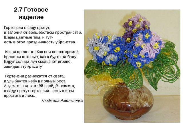 2.7 Готовое изделие Гортензии в саду цветут, и заполняют волшебством простра...