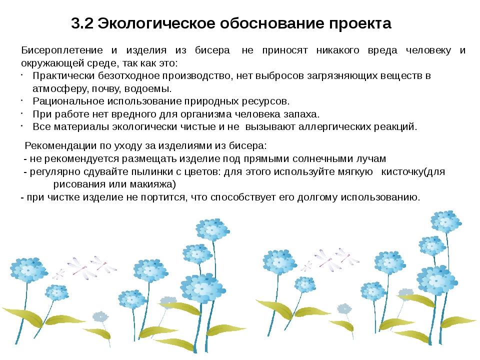 3.2 Экологическое обоснование проекта Рекомендации по уходу за изделиями из...