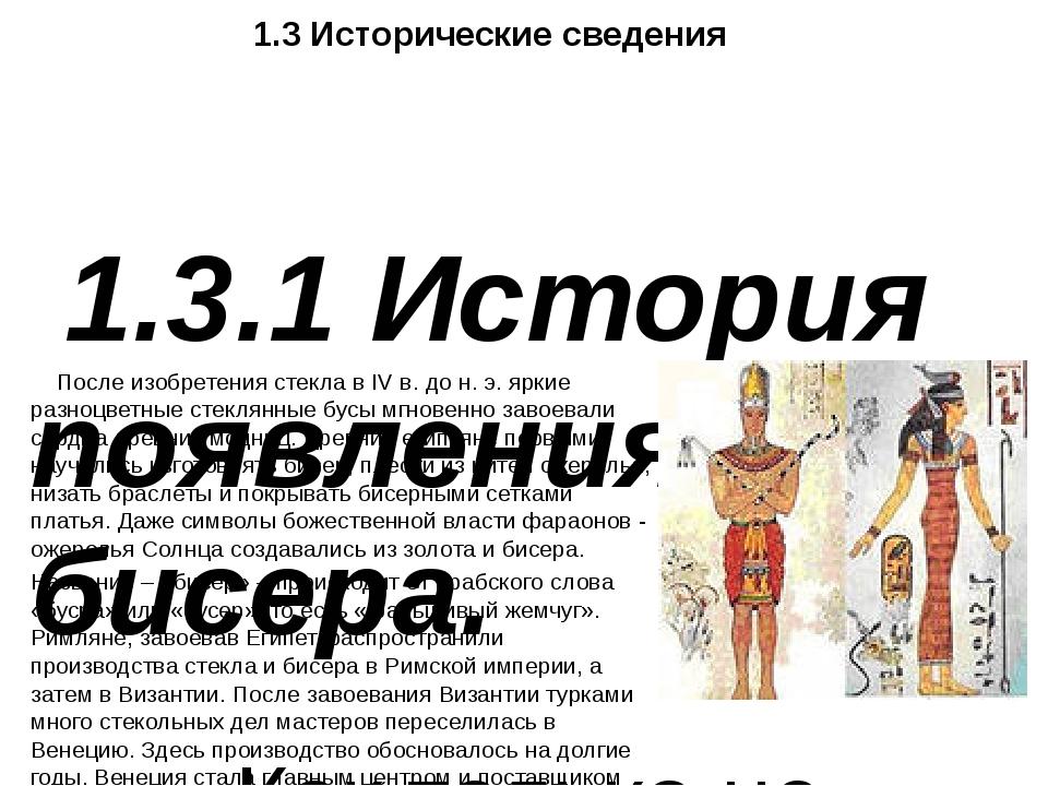 1.3 Исторические сведения 1.3.1 История появления бисера. Как только не назы...