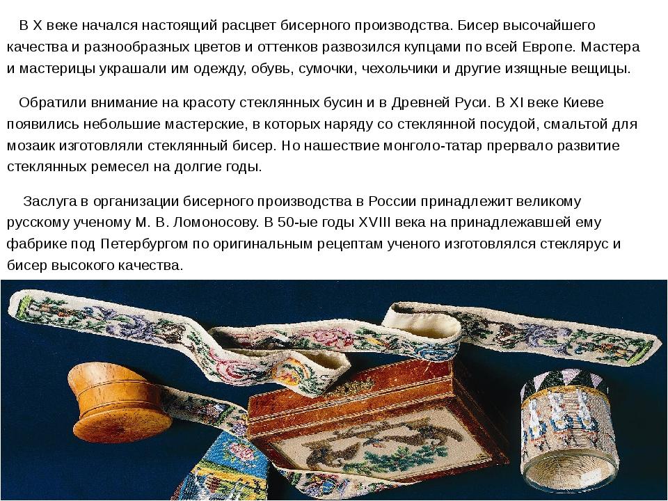 В X веке начался настоящий расцвет бисерного производства. Бисер высочайшего...