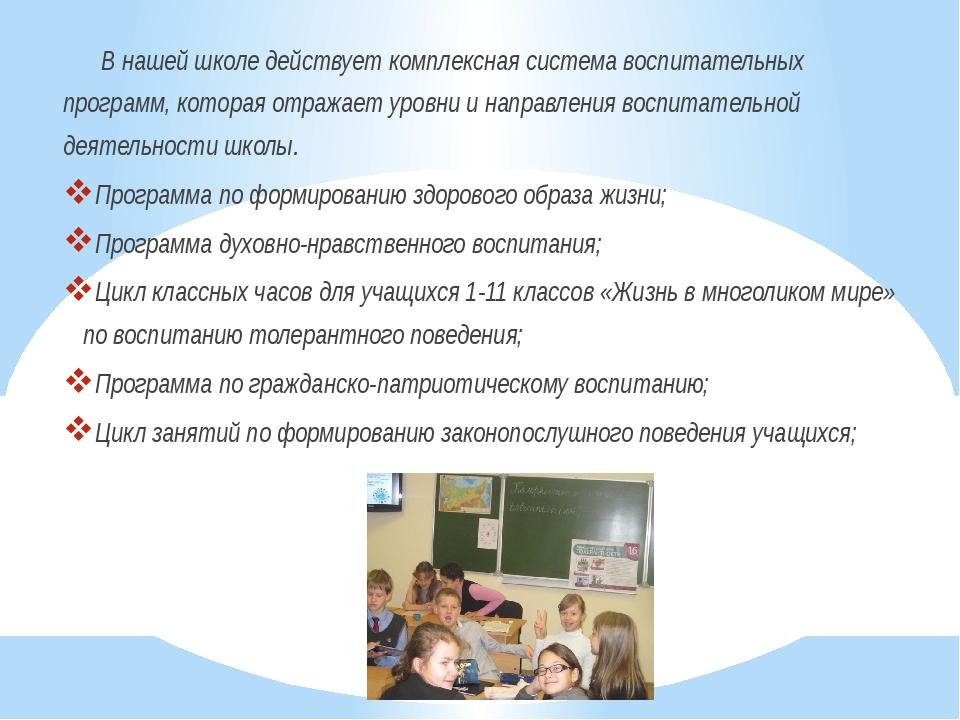 В нашей школе действует комплексная система воспитательных программ, которая...
