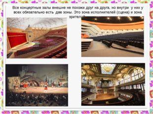 Все концертные залы внешне не похожи друг на друга, но внутри у них у всех о