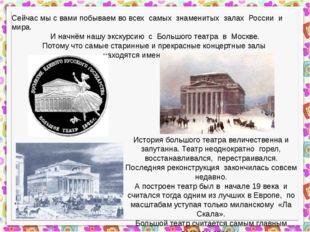 Сейчас мы с вами побываем во всех самых знаменитых залах России и мира. И на