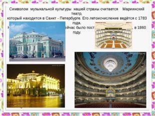 Символом музыкальной культуры нашей страны считается Мариинский театр, котор