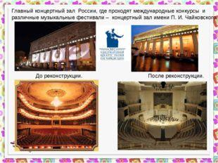 До реконструкции. После реконструкции. Главный концертный зал России, где пр
