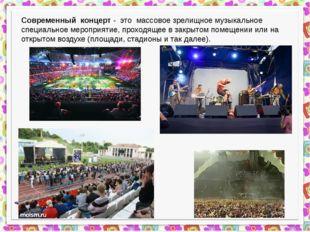 Современный концерт - это массовое зрелищное музыкальное специальное меропри