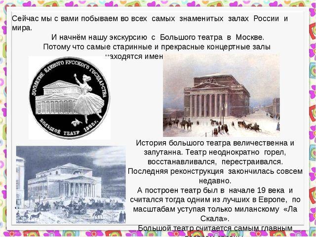 Сейчас мы с вами побываем во всех самых знаменитых залах России и мира. И на...
