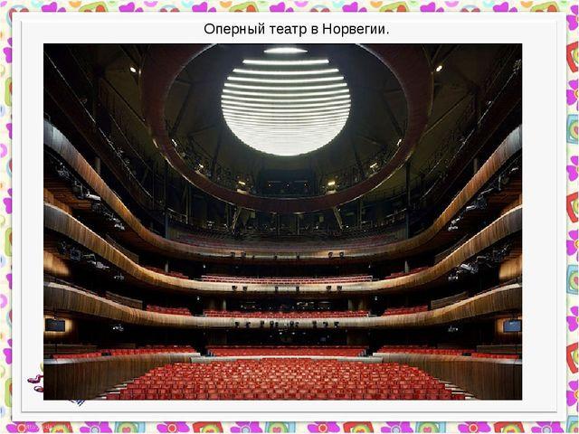 Оперный театр в Норвегии.