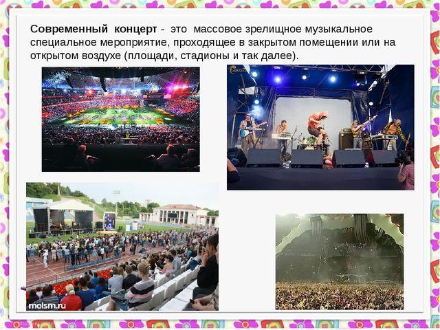 Современный концерт - это массовое зрелищное музыкальное специальное меропри...
