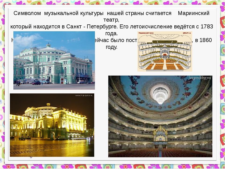 Символом музыкальной культуры нашей страны считается Мариинский театр, котор...