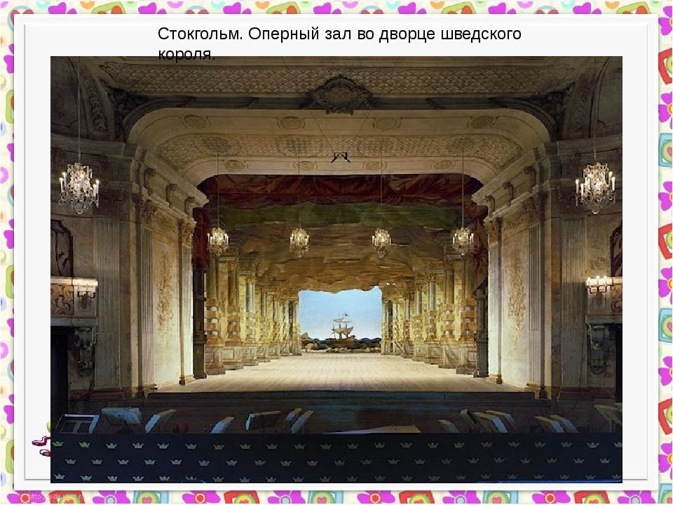 Стокгольм. Оперный зал во дворце шведского короля.
