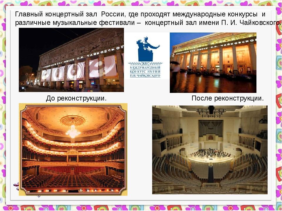 До реконструкции. После реконструкции. Главный концертный зал России, где пр...