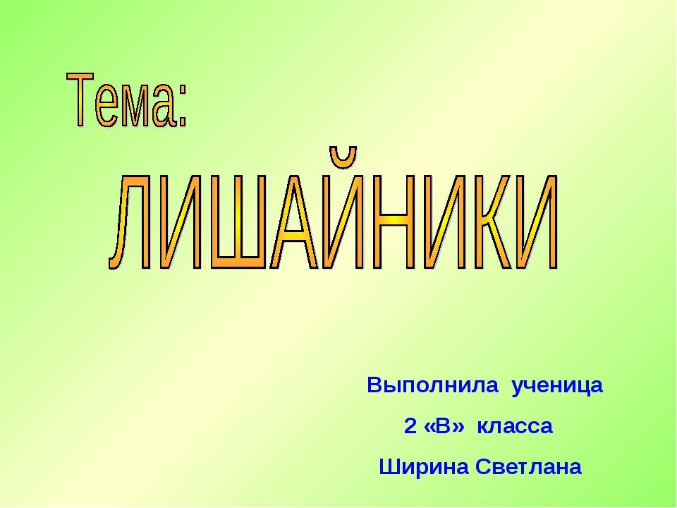 Выполнила ученица 2 «В» класса Ширина Светлана
