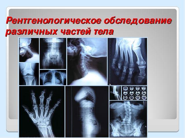 Рентгенологическое обследование различных частей тела