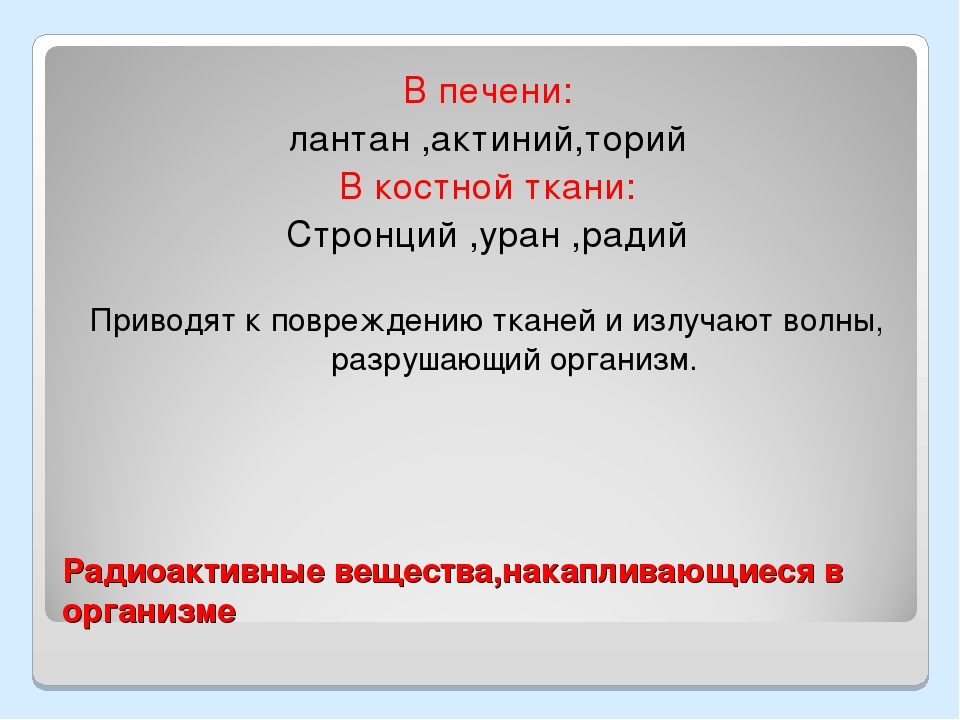 Радиоактивные вещества,накапливающиеся в организме В печени: лантан ,актиний,...