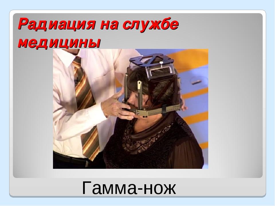 Радиация на службе медицины Гамма-нож