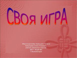 Игра по русскому языку для 2 класса Копытцева Елена Петровна, учитель начальн