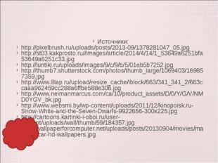 Источники: http://pixelbrush.ru/uploads/posts/2013-09/1378281047_05.jpg http: