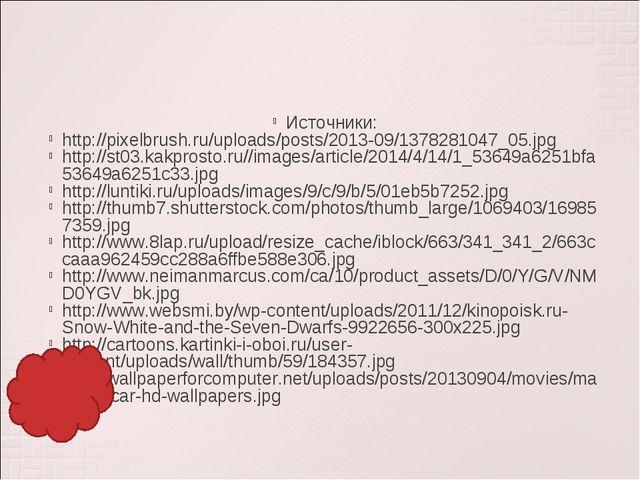 Источники: http://pixelbrush.ru/uploads/posts/2013-09/1378281047_05.jpg http:...