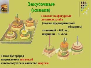 Закусочные (канапе) Готовят на фигурных ломтиках хлеба (можно предварительно