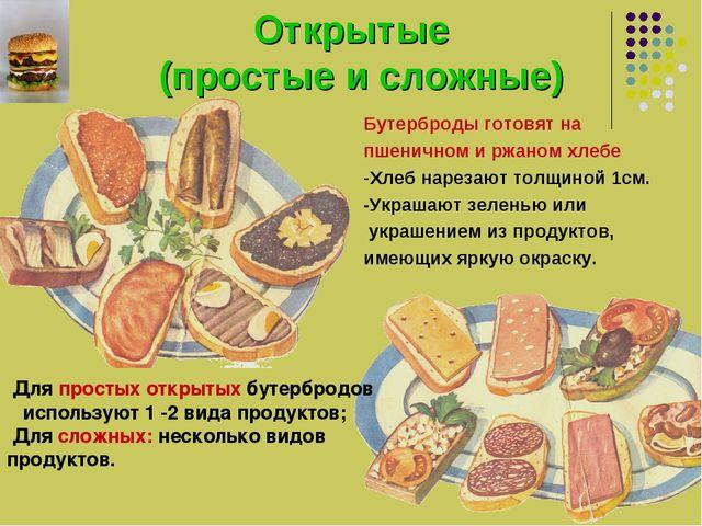 Открытые (простые и сложные) Бутерброды готовят на пшеничном и ржаном хлебе...