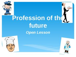 Profession of the future Open Lesson