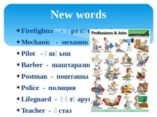 Firefighter - өрт сөндіруші Mechanic - механик Pilot - ұшқыш Barber - шаштара