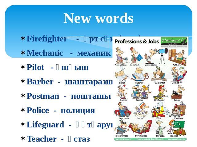 Firefighter - өрт сөндіруші Mechanic - механик Pilot - ұшқыш Barber - шаштара...