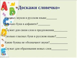 «Доскажи словечко» Гласных звуков в русском языке_______ Сколько букв в алфав