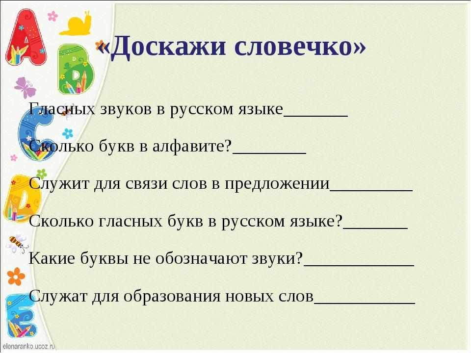 «Доскажи словечко» Гласных звуков в русском языке_______ Сколько букв в алфав...
