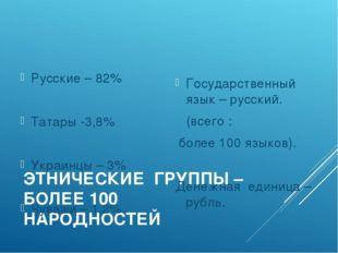 ЭТНИЧЕСКИЕ ГРУППЫ – БОЛЕЕ 100 НАРОДНОСТЕЙ Государственный язык – русский. (вс