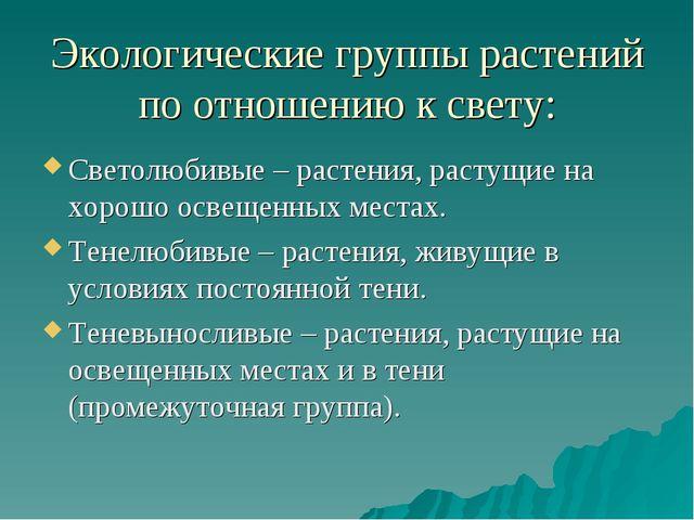 Экологические группы растений по отношению к свету: Светолюбивые – растения,...