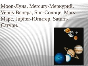 Moon-Луна, Mercury-Меркурий, Venus-Венера, Sun-Солнце, Mars-Марс, Jupiter-Юпи