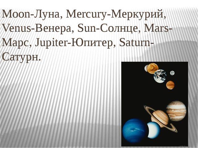 Moon-Луна, Mercury-Меркурий, Venus-Венера, Sun-Солнце, Mars-Марс, Jupiter-Юпи...