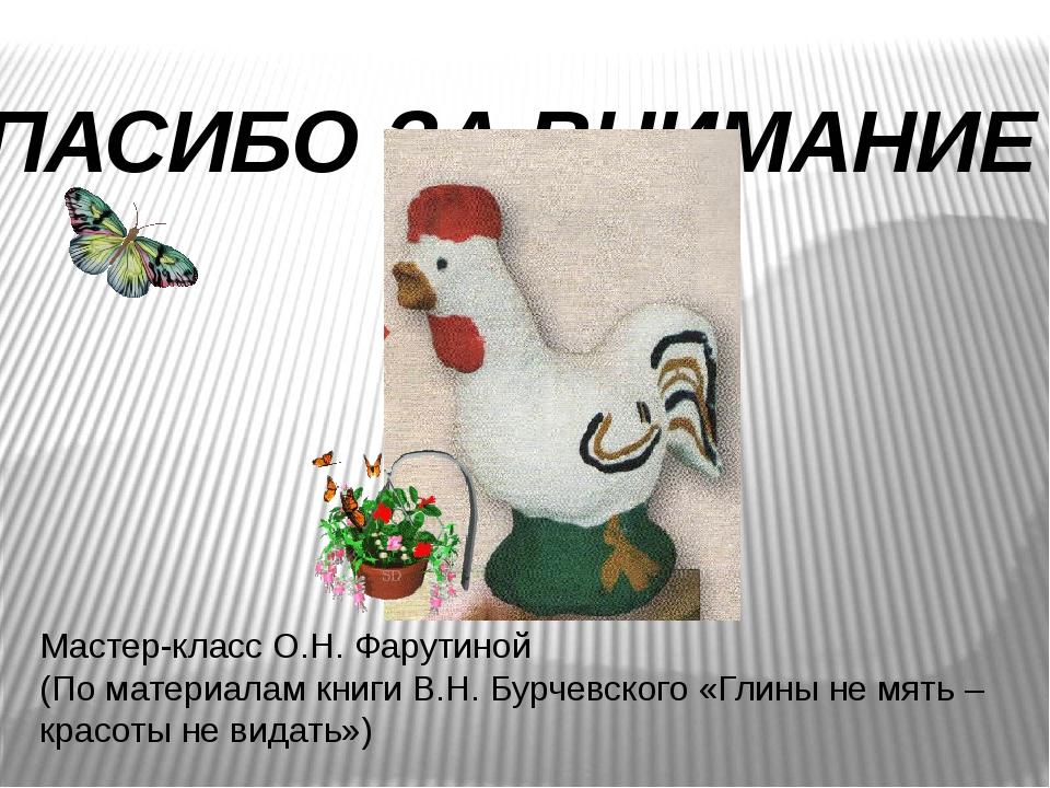 СПАСИБО ЗА ВНИМАНИЕ ! Мастер-класс О.Н. Фарутиной (По материалам книги В.Н. Б...