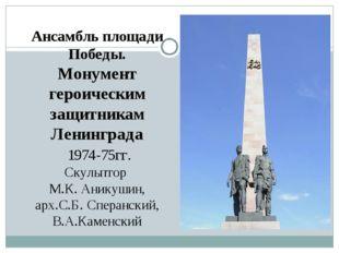 Ансамбль площади Победы. Монумент героическим защитникам Ленинграда 1974-75гг