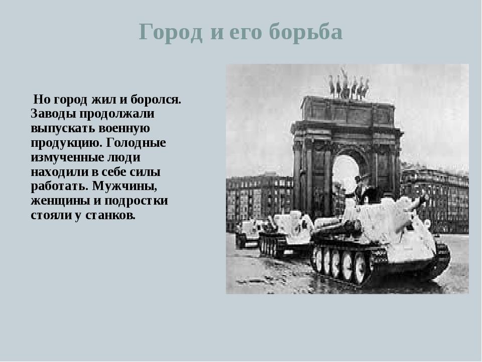 Город и его борьба Но город жил и боролся. Заводы продолжали выпускать военну...