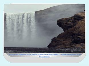 Вода… самое привычное вещество на Земле. Она сопровождает каждое мгновение на