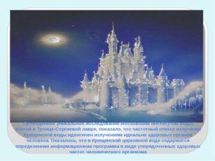 Проведенное уникальное исследование Московским институтом воды, взятой в Тро