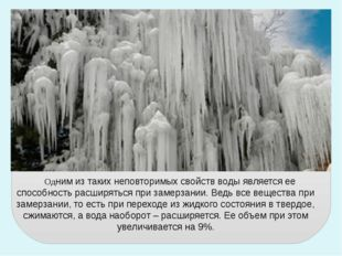 Одним из таких неповторимых свойств воды является ее способность расширяться