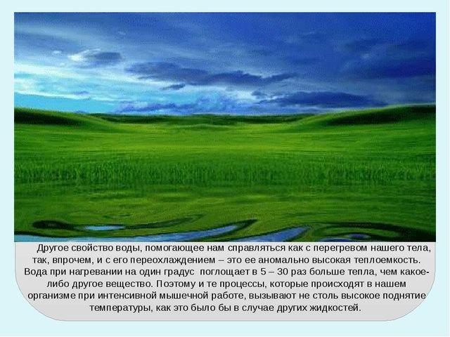Другое свойство воды, помогающее нам справляться как с перегревом нашего тел...