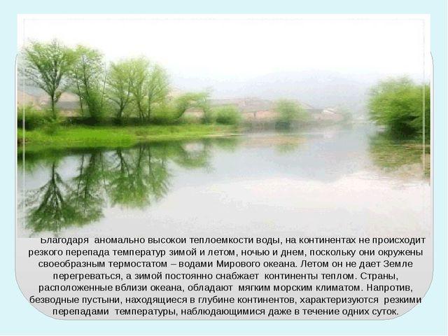 Благодаря аномально высокой теплоемкости воды, на континентах не происходит...