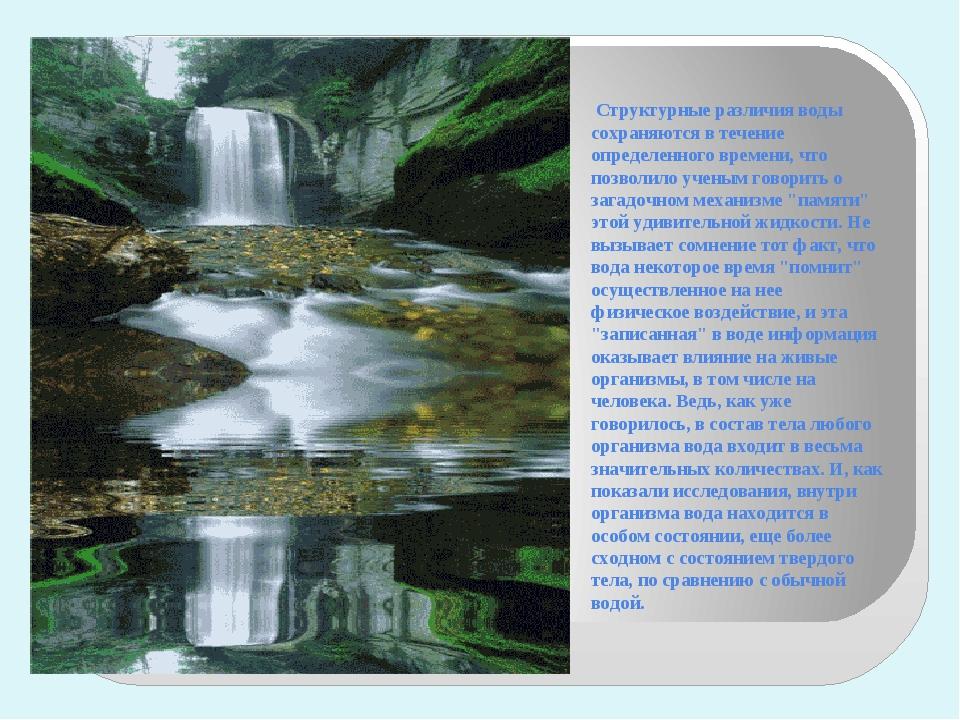 Структурные различия воды сохраняются в течение определенного времени, что п...